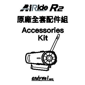 AiRide R2 安全帽藍牙耳機 原廠配件包