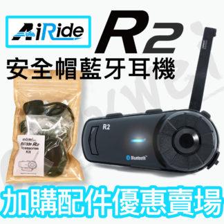 AiRide R2 加購配件包優惠組合